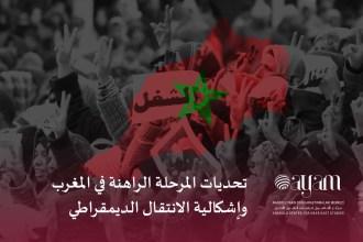 صورة تحديات المرحلة الراهنة في المغرب وإشكالية الانتقال الديمقراطي