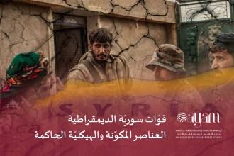 صورة قوّات سوريّة الديمقراطية العناصر المكوّنة والهيكليّة الحاكمة