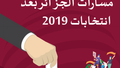 صورة مسارات الجزائر بعد انتخابات 2019