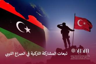 صورة تبعات المشاركة التركية في الصراع الليبي