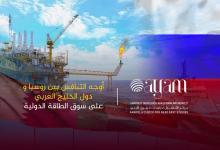 صورة أوجه التنافس بين روسيا و دول الخليج العربي على سوق الطاقة الدولية