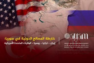 صورة خارطة المصالح الدولية في سوريا