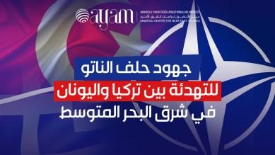 صورة إنفوجرافيك | جهود حلف الناتو للتهدئة بين تركيا واليونان
