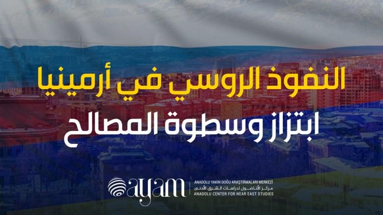النفوذ الروسي في ارمينيا