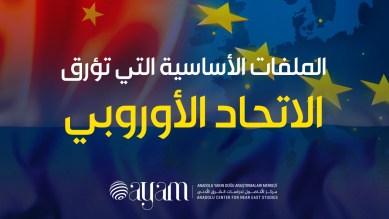 صورة انفوجرافيك | الملفات الأساسية التي تؤرق الاتحاد الأوروبي