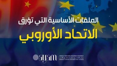 صورة الملفات الأساسية التي تؤرق الاتحاد الأوروبي