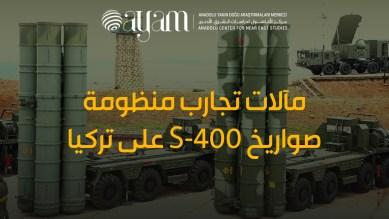 صورة إنفوجرافيك | مآلات تجارب منظومة صواريخ S-400 على تركيا