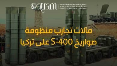 صورة مآلات تجارب منظومة صواريخ S-400 على تركيا