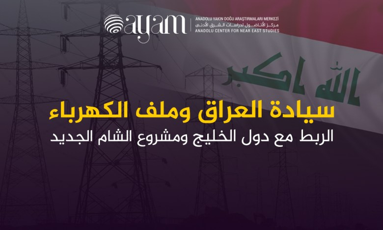 The sovereignty of Iraq and the electricity file