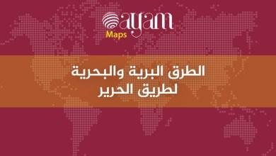 صورة خريطة | الطرق البرية والبحرية لطريق الحرير