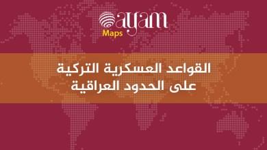 صورة خريطة | القواعد العسكرية التركية على الحدود العراقية