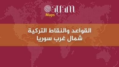 صورة خريطة | القواعد والنقاط التركية شمال غرب سوريا