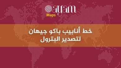صورة خريطة | خط أنابيب باكو جيهان لتصدير البترول