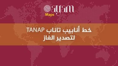 صورة خريطة | خط أنابيب تاناب TANAP لتصدير الغاز