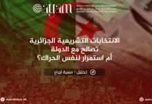 صورة الانتخابات التشريعية الجزائرية تصالح مع الدولة أم استمرار لنفس الحراك؟